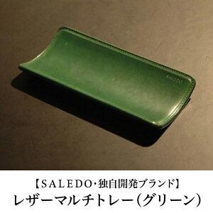 【ふるさと納税】レザーマルチトレー(グリーン)【SALEDO・独自開発ブランド】[0031-0504C]