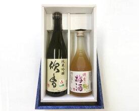 【ふるさと納税】[限定100セット] 純米吟醸酒 欣香と欣香の梅酒セット [0076]