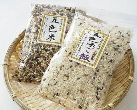 【ふるさと納税】健康古代米 五色米(玄米) & 五色米ご飯[0023]