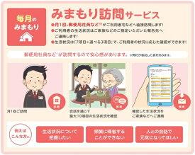 【ふるさと納税】みまもり訪問サービス (6カ月)[0112]