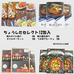 【ふるさと納税】ちょうしたセレクト12缶セット(鯖の西京漬け・鯖のオイル漬け・つぶ貝のアヒージョ・オイルサーディン)