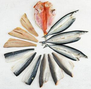 【ふるさと納税】訳あり詰合せ(干物、骨取魚、味付け魚)