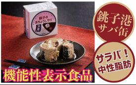 【ふるさと納税】【機能性表示食品】銚子港サバ缶詰「おちょうしサバ」24缶セット【水煮・無添加】