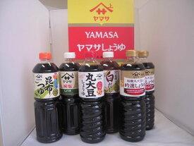 【ふるさと納税】ヤマサ醤油 醤油・つゆセット