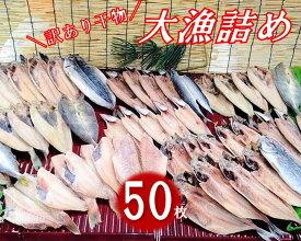【ふるさと納税】銚子港黒潮干し 訳あり干物 大漁詰め 50枚※離島への配送不可