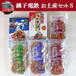 【ふるさと納税】銚子電鉄ぬれ煎餅・佃煮セット(Sセット)