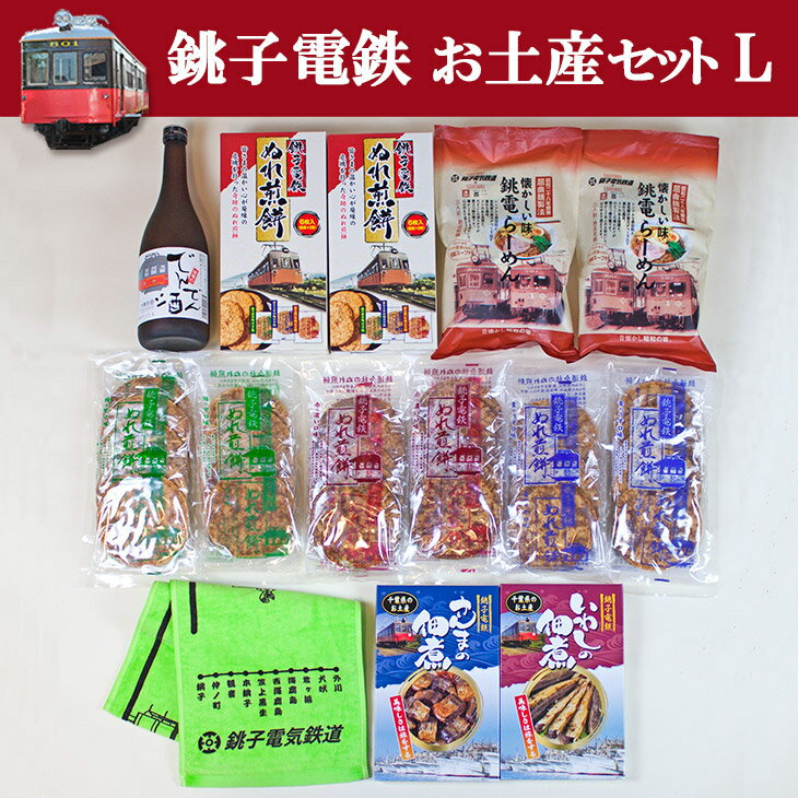 【ふるさと納税】銚子電鉄ぬれ煎餅・ラーメン・佃煮・お酒・マフラータオルセット(Lセット)