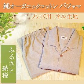 【ふるさと納税】オーガニックコットン【メンズ用ネル長袖パジャマ】