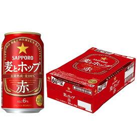 【ふるさと納税】サッポロ 麦とホップ<赤>・350ml×1ケース(24缶)(サッポロビール)