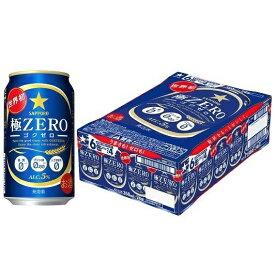 【ふるさと納税】サッポロ 極ZERO・350ml×1ケース(24缶)(サッポロビール)