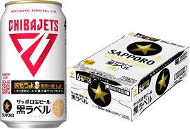 【ふるさと納税】サッポロ 黒ラベル「千葉ジェッツ缶」・350ml×1ケース(24缶)(サッポロビール)(数量・期間限定)