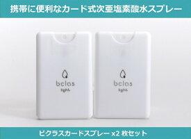 【ふるさと納税】ビクラスカードスプレー2枚セット 除菌 消臭
