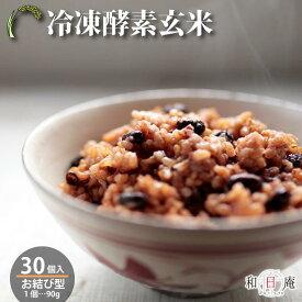 【ふるさと納税】冷凍酵素玄米お結び型30個 無農薬 パック