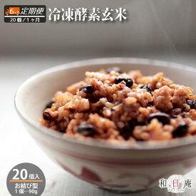 【ふるさと納税】【毎月定期便6回】冷凍酵素玄米お結び型20個 無農薬 パック