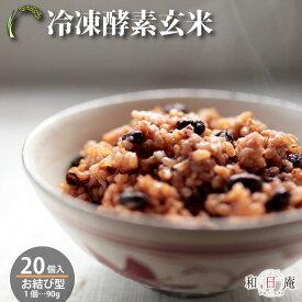【ふるさと納税】冷凍酵素玄米お結び型20個 無農薬 パック