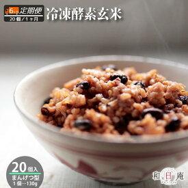 【ふるさと納税】【毎月定期便6回】冷凍酵素玄米まんげつ型20個 無農薬 パック