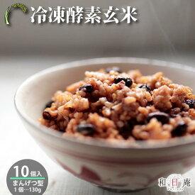 【ふるさと納税】冷凍酵素玄米まんげつ型10個 無農薬 パック