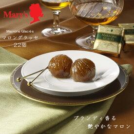 【ふるさと納税】【メリーチョコレート】マロングラッセ ギフト メリー 洋菓子