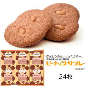 【ふるさと納税】千葉銘菓「とみい」のピーナッツサブレー24枚 ギフト サブレ