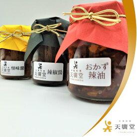 【ふるさと納税】【天廣堂】天廣堂手づくり醤3種(各1個入り) 有名店 中国料理 食べる辣油