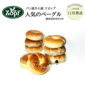 【ふるさと納税】【11月発送分】Zopf(ツオップ)人気のベーグル詰め合わせセット 冷凍