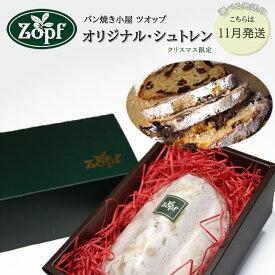 【ふるさと納税】【11月発送分】Zopf(ツオップ)オリジナル・シュトレン シュトーレン