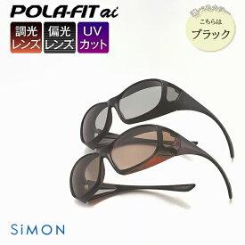 【ふるさと納税】メガネの上にもかけられる調光偏光機能付きサングラス(ブラック)
