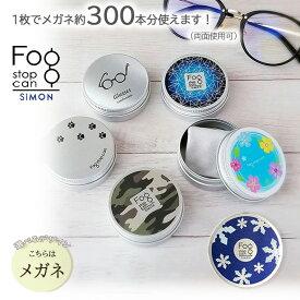 【ふるさと納税】くもり止めクロス フォグストップ缶(メガネ) メガネ 眼鏡 鏡 レンズ