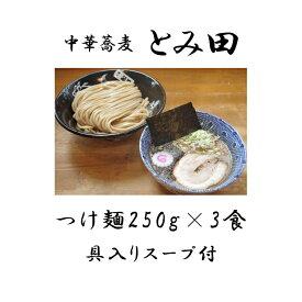 【ふるさと納税】中華蕎麦とみ田 ご自宅つけ麺 3食入り スープ 冷凍 有名店 つけめん
