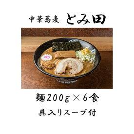 【ふるさと納税】中華蕎麦とみ田 中華そば 6食入り スープ 冷凍 有名店 中華そば