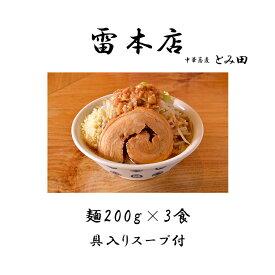 【ふるさと納税】雷本店 雷そば 3食入り スープ 冷凍 有名店 ラーメン とみ田
