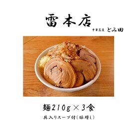 【ふるさと納税】雷本店 雷そば豚増し 3食入り スープ 冷凍 有名店 ラーメン とみ田
