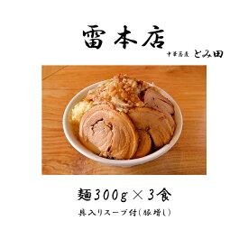 【ふるさと納税】雷本店 雷そば大盛り豚増し 3食入り スープ 冷凍 有名店 ラーメン とみ田