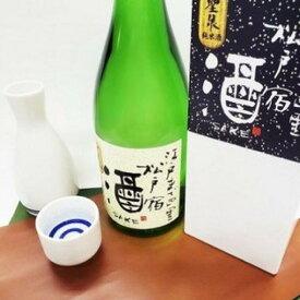 【ふるさと納税】清酒・聖泉 純米松戸宿 純米酒