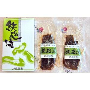 【ふるさと納税】成田名産鉄砲漬  【発酵食品・鉄砲漬・お漬物・漬物】