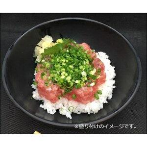 【ふるさと納税】王様のまぐろ食堂 ねぎとろセット(2食分) 【魚貝類・鮪・マグロ・まぐろ】