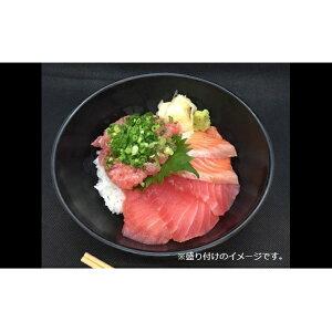 【ふるさと納税】王様のまぐろ食堂 ねぎとろとまぐろとサーモン三色セット(2食分) 【鮪・マグロ・まぐろ・魚貝類・鮭・サーモン】