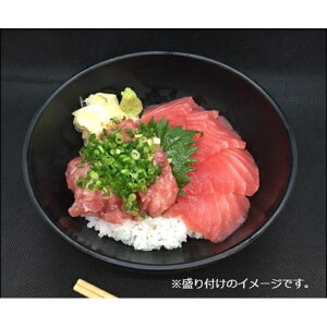【ふるさと納税】王様のまぐろ食堂 ねぎとろとまぐろの二色セット(2食分) 【魚貝類・鮪・マグロ・まぐろ】