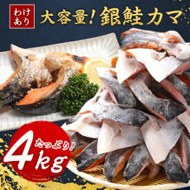 【ふるさと納税】【わけあり】大容量!銀鮭カマ 約4kg【1240159】