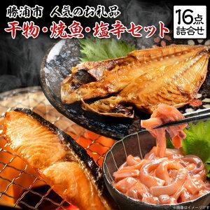 【ふるさと納税】干物・焼魚・塩辛セット【1005341】