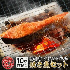 【ふるさと納税】焼き魚セット【1008364】