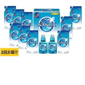 【ふるさと納税】トップスーパーナノックスギフト LSN-50Aを2回お届け 【定期便・雑貨・日用品・美容・石鹸・洗剤・石けん・衣料用液体洗剤・トップスーパーナノックス】 お届け:大変ご好評につき、配送にお時間をいただきます。