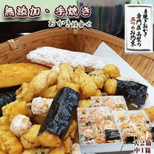 【ふるさと納税】5-54【無添加・手焼き】高梨商店のおかき詰め合わせ 3箱セット