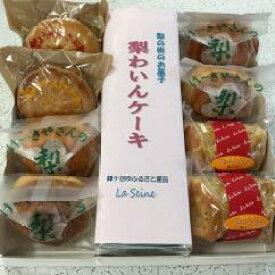 【ふるさと納税】D-2【ラ・セーヌ】鎌ケ谷そだちの梨を使った洋菓子と「梨ワインケーキ」セット なし スイーツ パイ ケーキ サブレ