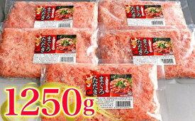 【ふるさと納税】清幸丸水産ねぎとろ1250g