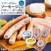 マザー牧場自家製ソーセージ&バター・チーズセット