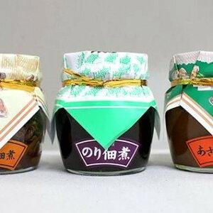 【ふるさと納税】◇富津 【無添加】つくだ煮3種セットB