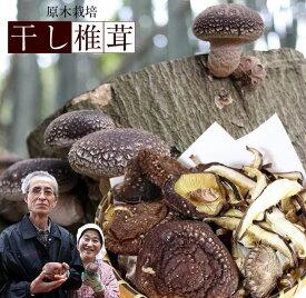 【ふるさと納税】◇加藤さんちの【原木栽培】干ししいたけ400g(小分けタイプ)