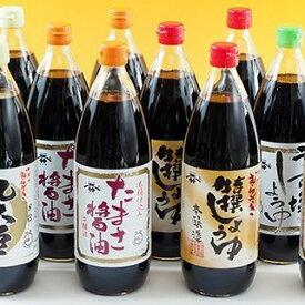 【ふるさと納税】◇宮醤油店しょうゆ詰合せ(1L×4種12本)