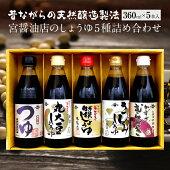 宮醤油店しょうゆ詰合せ(360ml×5本)